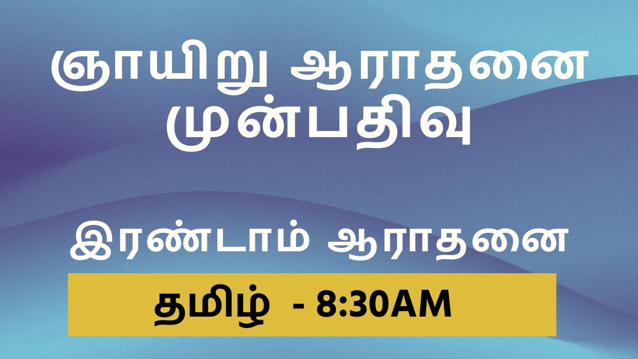 Tamil church service thumbnail